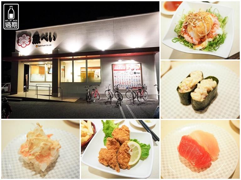 魚米迴轉壽司