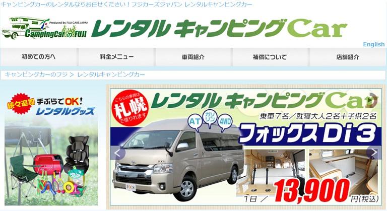 北海道露營車