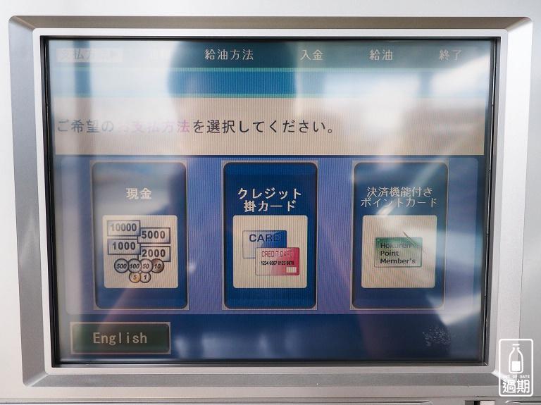 日本自助加油