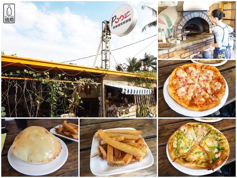 PooZ新蘭灣柴燒披薩