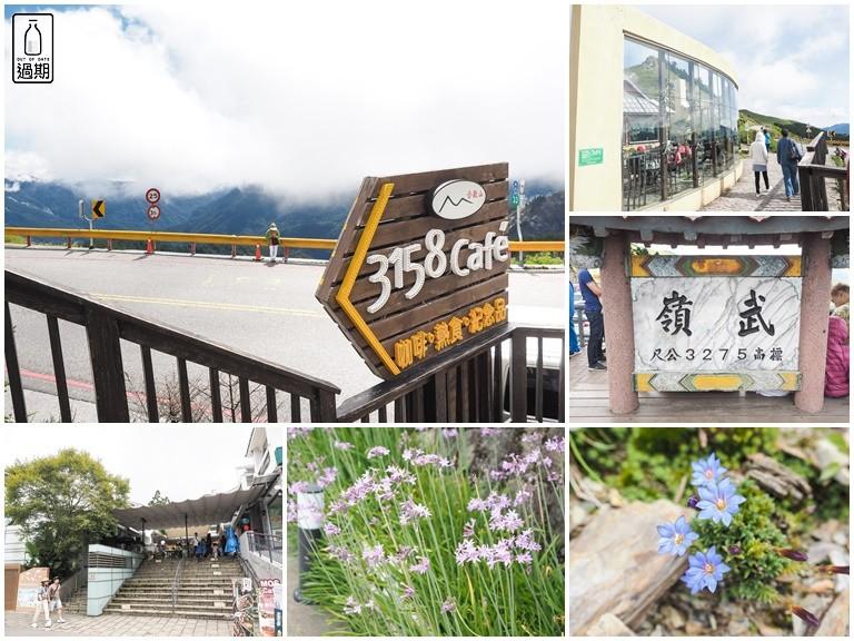 3158Café-武嶺-清境農場遊客休閒中心