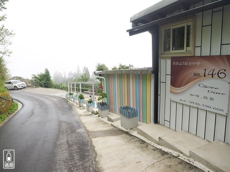 拉拉山146號咖啡