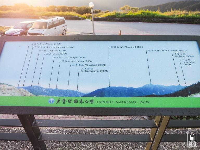小風口合歡山管理站