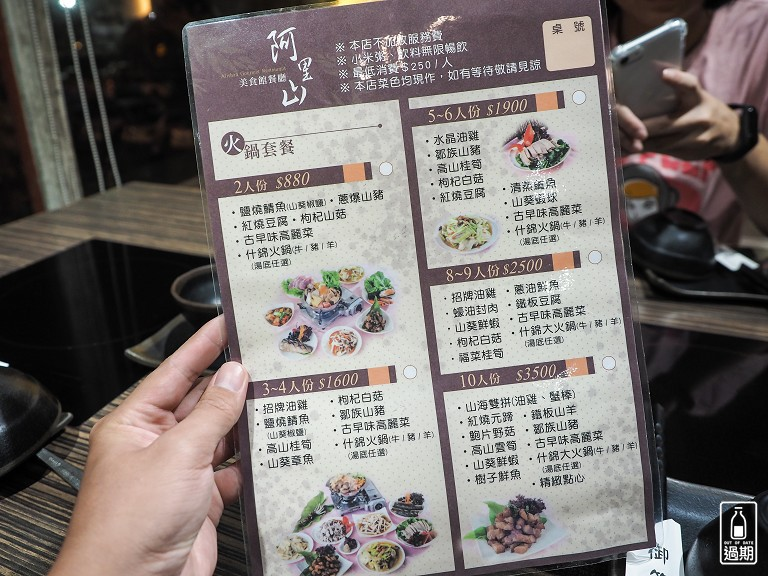 阿里山美食館餐廳