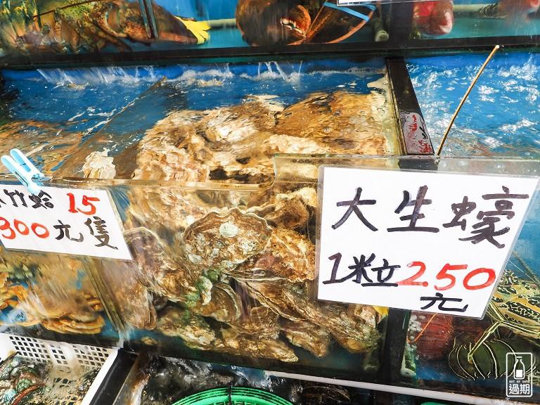 邱家生魚片