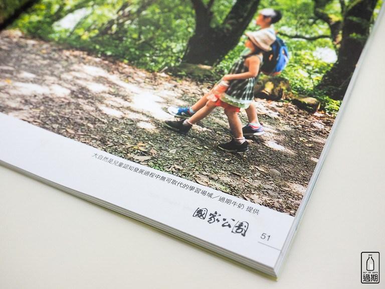 國家公園季刊