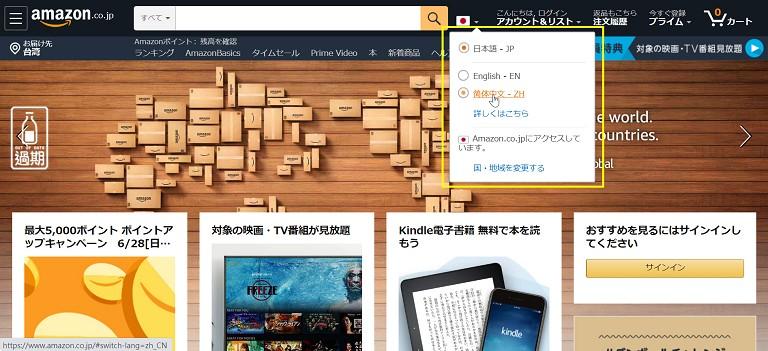 日本Amazon